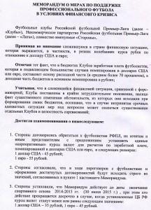 Le memorandum