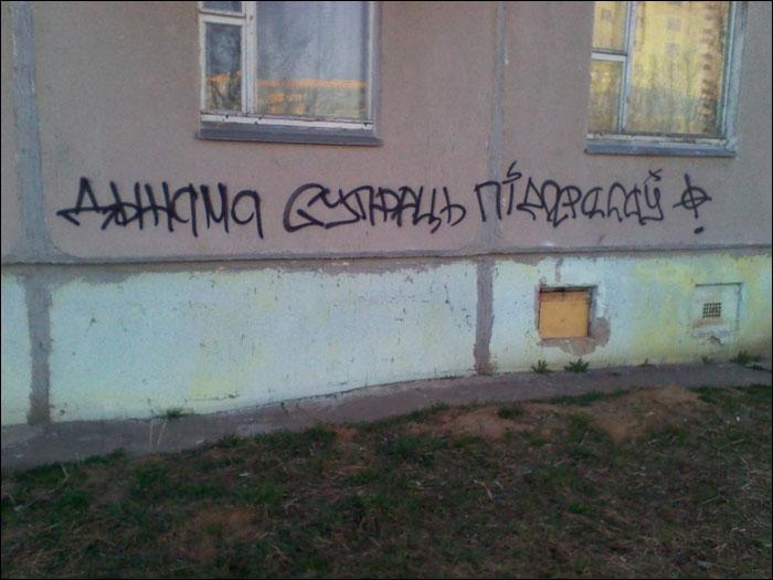"""Un tag datant de mercredi, à Minsk, sur lequel on peut lire : """"Le Dinamo contre les pédés."""""""