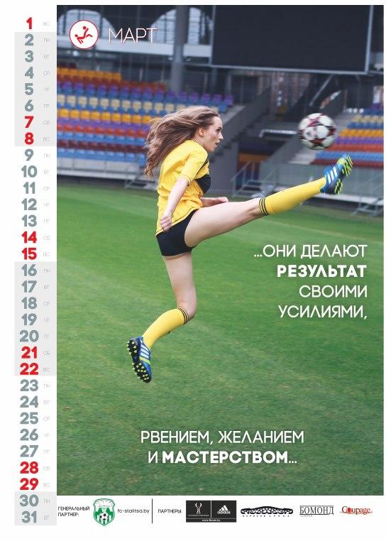 Alors que le football féminin en est à ses balbutiements; Kristina essaye de leur montrer le chemin sur son calendrier 2015
